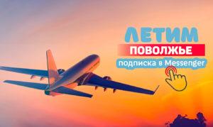 Подписка Авиабилеты Поволжья