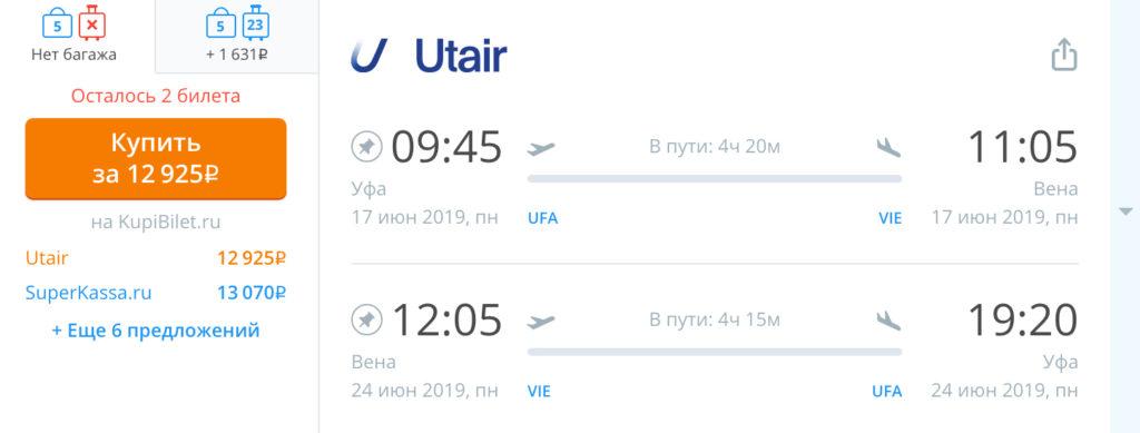 Уфа-Вена