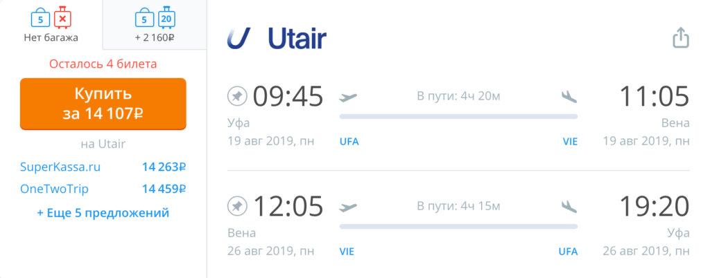 Путешествие по Европе из Уфы