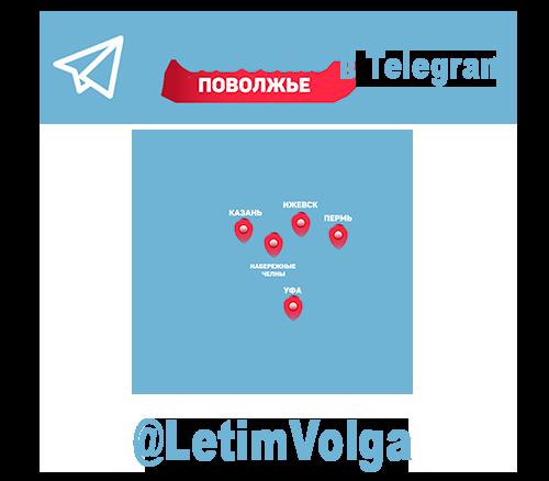 Телеграм Канал Авиабилеты Поволжья